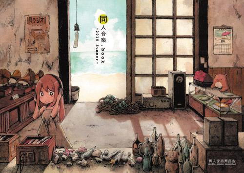 同人音楽.book 2010