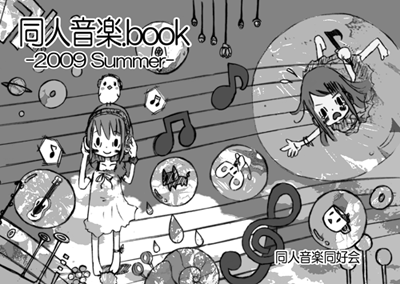 同人音楽.book -2009 Summer-